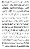 The Noble Qur'an, Page-123
