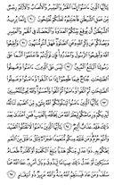 Der heilige Koran, Seite-123