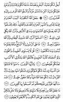 Der heilige Koran, Seite-124