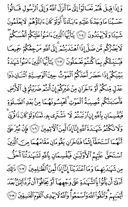 The Noble Qur'an, Page-125