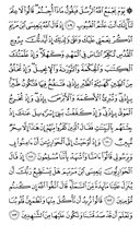 The Noble Qur'an, Page-126