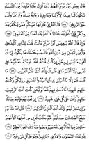 The Noble Qur'an, Page-127
