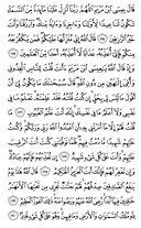 Der heilige Koran, Seite-127