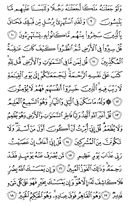 The Noble Qur'an, Page-129