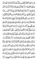 The Noble Qur'an, Page-131