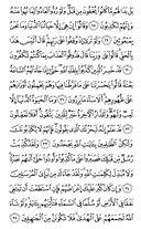 Der heilige Koran, Seite-131
