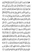 The Noble Qur'an, Page-132