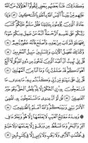 Der heilige Koran, Seite-134