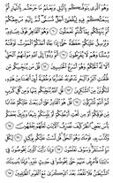 The Noble Qur'an, Page-135