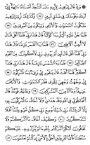 The Noble Qur'an, Page-137