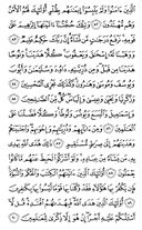 The Noble Qur'an, Page-138