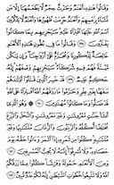 The Noble Qur'an, Page-146