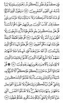 The Noble Qur'an, Page-148