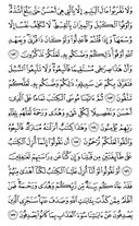 The Noble Qur'an, Page-149