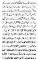 The Noble Qur'an, Page-152
