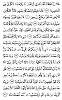 The Noble Qur'an, Page-153