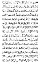 The Noble Qur'an, Page-154