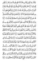 The Noble Qur'an, Page-157