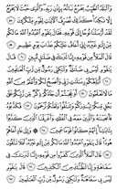 The Noble Qur'an, Page-158