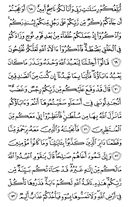 The Noble Qur'an, Page-159