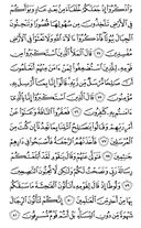 The Noble Qur'an, Page-160