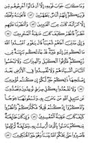 The Noble Qur'an, Page-161