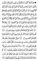 The Noble Qur'an, Page-162
