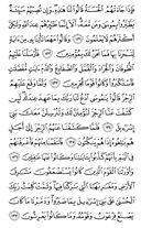 The Noble Qur'an, Page-166