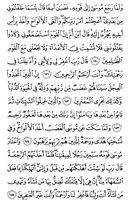 The Noble Qur'an, Page-169