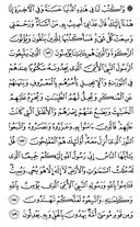 The Noble Qur'an, Page-170