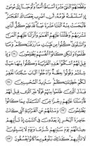 The Noble Qur'an, Page-171