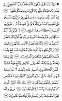 The Noble Qur'an, Page-173
