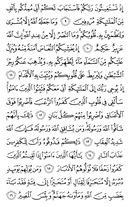 The Noble Qur'an, Page-178