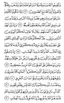 The Noble Qur'an, Page-183