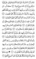 The Noble Qur'an, Page-184