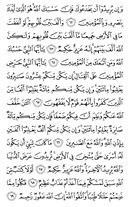 The Noble Qur'an, Page-185