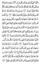 The Noble Qur'an, Page-186