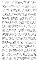 The Noble Qur'an, Page-188