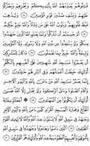 The Noble Qur'an, Page-189