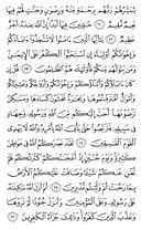 The Noble Qur'an, Page-190