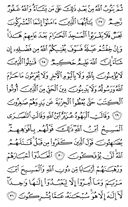 The Noble Qur'an, Page-191