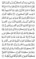 The Noble Qur'an, Page-193
