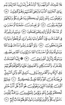 The Noble Qur'an, Page-196