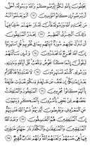 The Noble Qur'an, Page-197