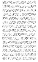 The Noble Qur'an, Page-203