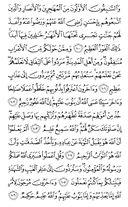 Der heilige Koran, Seite-203