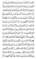 The Noble Qur'an, Page-204