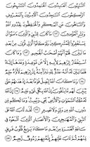 The Noble Qur'an, Page-205
