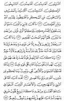 Der heilige Koran, Seite-205