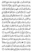The Noble Qur'an, Page-206